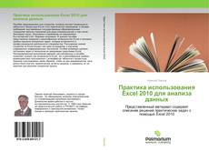 Bookcover of Практика использования Excel 2010 для анализа данных