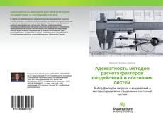 Buchcover von Адекватность методов расчета факторов воздействий и состояния систем