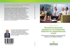 Обложка Этнополитические процессы на Северном Кавказе на современном этапе