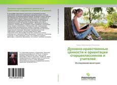 Copertina di Духовно-нравственные ценности и ориентации старшеклассников и учителей