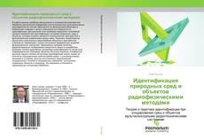 Обложка Идентификация природных сред и объектов радиофизическими методами