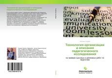 Buchcover von Технология организации и описания педагогического исследования