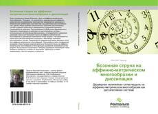 Portada del libro de Бозонная струна на аффинно-метрическом многообразии и диссипация