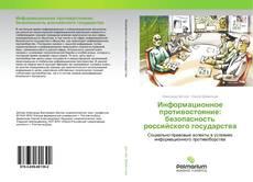 Buchcover von Информационное противостояние: безопасность российского государства