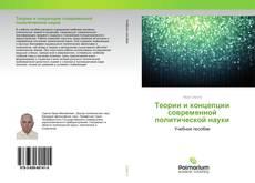 Bookcover of Теории и концепции современной политической науки