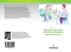 Bookcover of Русский язык для делового общения