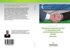 Capa do livro de Предпринимательство в современной институциональной среде