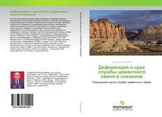 Деформация и срок службы цементного камня в скважине kitap kapağı