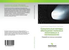 Специальные методы обогащения полезных ископаемых и геотехнологии的封面