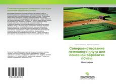 Bookcover of Совершенствование лемешного плуга для основной обработки почвы