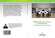 Bookcover of Эффективные системы менеджмента