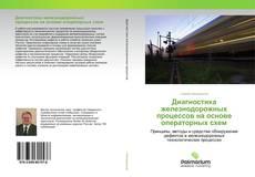 Bookcover of Диагностика железнодорожных процессов на основе операторных схем