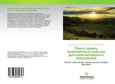 Поиск границ качественных классов для количественных показателей kitap kapağı