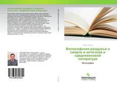 Couverture de Философские раздумья о смерти в античной и средневековой литературе