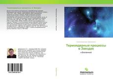 Bookcover of Термоядерные процессы в Звездах