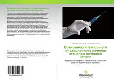 Bookcover of Возможности локального инъекционного лечения этанолом опухолей печени