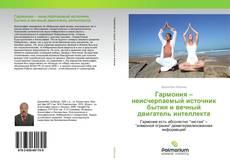 Bookcover of Гармония – неисчерпаемый источник бытия и вечный двигатель интеллекта