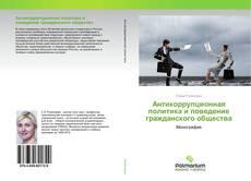 Bookcover of Антикоррупционная политика и поведение гражданского общества