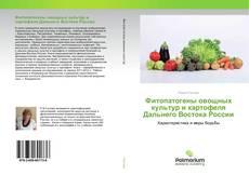 Portada del libro de Фитопатогены овощных культур и картофеля Дальнего Востока России