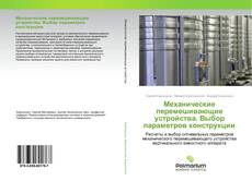 Capa do livro de Механические перемешивающие устройства. Выбор параметров конструкции