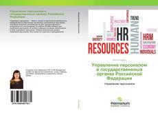 Buchcover von Управление персоналом в государственнных органах Российской Федерации