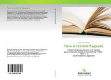 Bookcover of Путь в светлое будущее