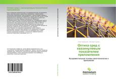 Bookcover of Оптика сред с квазинулевым показателем преломления