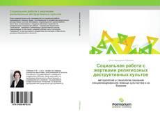 Bookcover of Социальная работа с жертвами религиозных деструктивных культов