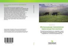 Couverture de Интенсивная технология производства молока