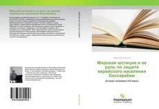 Capa do livro de Мировая юстиция и ее роль по защите еврейского населения Бессарабии