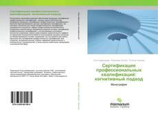 Сертификация профессиональных квалификаций: когнитивный подход kitap kapağı