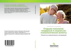 Portada del libro de Старшее поколение: гендерный и социально-психологические аспекты