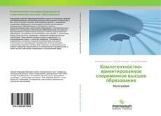Bookcover of Компетентностно-ориентированное современное высшее образование