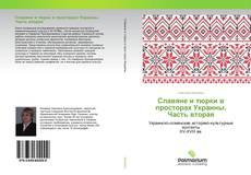 Buchcover von Славяне и тюрки в просторах Украины. Часть вторая