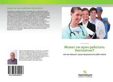 Обложка Может ли врач работать бесплатно?