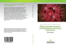 Bookcover of Практические аспекты исследования системы гемостаза