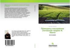 Bookcover of Принципы построения этической теории И. Канта