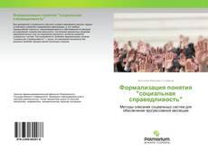 """Bookcover of Формализация понятия """"социальная справедливость"""""""