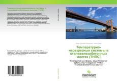 Couverture de Температурно-неразрезные системы в сталежелезобетонных мостах (ТНПС)