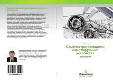 Portada del libro de Самонастраивающиеся демпфирующие устройства