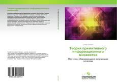 Bookcover of Теория примитивного информационного множества