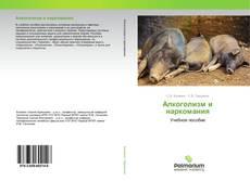 Bookcover of Алкоголизм и наркомания