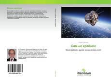 Bookcover of Самые крайние