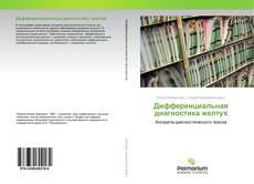 Обложка Дифференциальная диагностика желтух