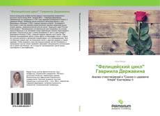 """Bookcover of """"Фелицейский цикл"""" Гавриила Державина"""