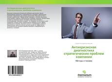 Bookcover of Антикризисная диагностика стратегических проблем компании