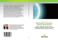Bookcover of Эволюция человека, Земли, Вселенной