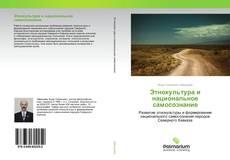 Этнокультура и национальное самосознание kitap kapağı