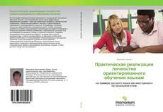 Bookcover of Практическая реализация личностно ориентированного обучения языкам