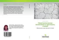 Bookcover of Неметаллические включения и прочность сталей